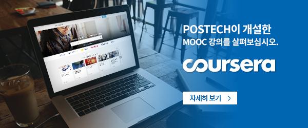 POSTECH이 개설한 MOOC 강의를 살펴보십시오. - COURSERA - 자세히보기
