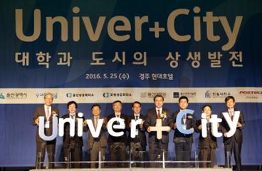 'Univer+City: 대학과 도시의 상생발전' 포럼 개최