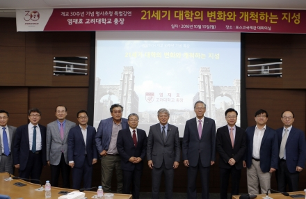 POSTECH 개교 30주년 기념 명사초청 특별강연(염재호 고려대 총장)