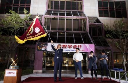 제15회 POSTECH-KAIST 학생대제전「해단식 겸 종합우승 축하연」개최