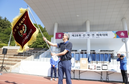 제28회 산·학·연 체육대회 개최