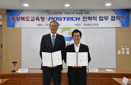 포스텍-경북교육청, 미래인재 육성 위한 전략적 업무협약 체결