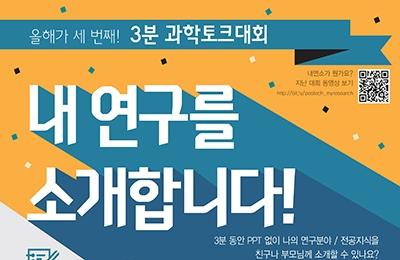 3분 과학토크대회, 제3회 '내 연구를 소개합니다' 개최