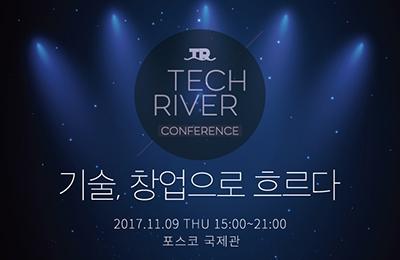 '2017 Tech River 컨퍼런스' 개최