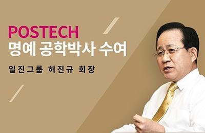 '원조 벤처인' 허진규 일진그룹 회장, POSTECH 명예 공학박사 됐다