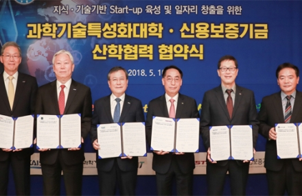 신용보증기금스타트업육성및일자리창출을위한산학협력협약식