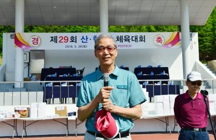 제 29회 산ㆍ학ㆍ연 체육대회