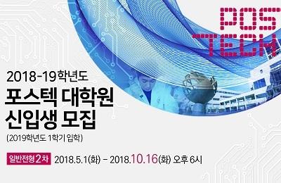 2018-19학년도 대학원 신입생 모집 (일반전형 2차)