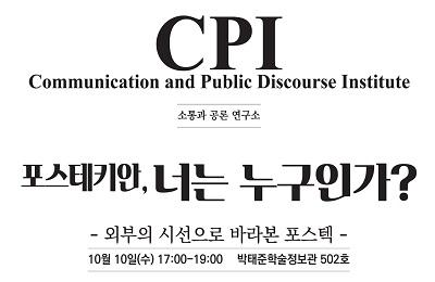 '소통과 공론 연구소' 개소 기념 심포지엄 개최