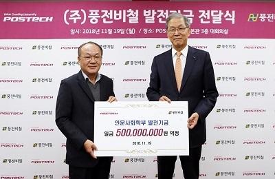 """""""인류사회의 꿈 실현은 공학-인문학 융합에"""" 풍전비철, POSTECH에 5억원 기부"""