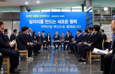 문재인 대통령 초청 경제인 좌담회 참석
