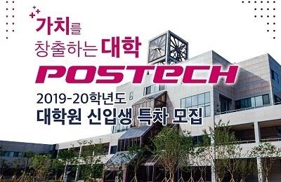 2019-20학년도 대학원 신입생 특차 모집