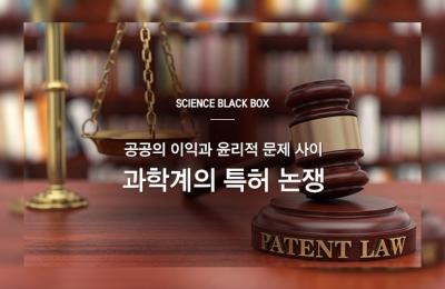 2018 겨울호 /Science black box