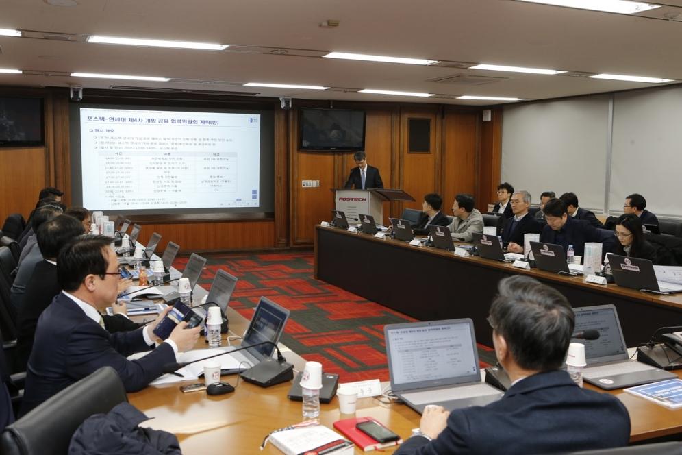 20190212_포스텍-연세대학교 제4차 개방공유 협력위원회-007