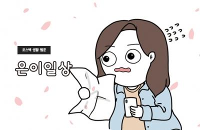 2019 겨울호 / 웹툰 / 은이일상
