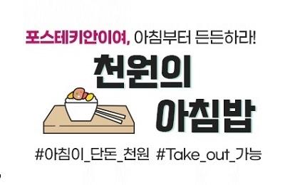 2020년 천원의 아침밥 사업 선정 안내