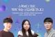 [인터뷰] 스펙보다 개성, '톡톡' 튀는 신입생을 만나다…20학번 새내기 김민수, 정세희, 박한서 학생