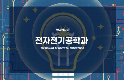 2020 가을호 / 학과탐방 ② /전자전기공학과