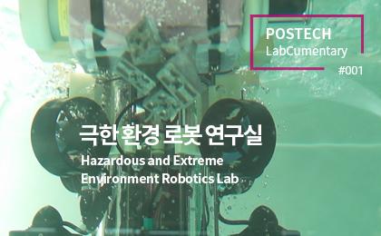 극한환경로봇연구실<br>Hazardous and Extreme Environment Robotics Lab