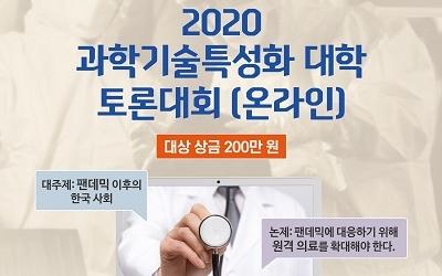 '2020년 과학기술특성화 대학 토론대회' 개최