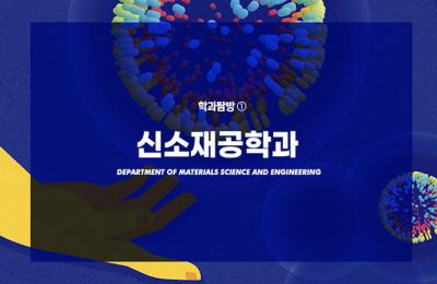 2020 겨울호 / 학과탐방 ① / 신소재공학과