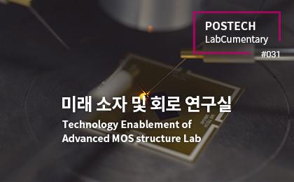 미래 소자 및 회로 연구실<br>Technology Enablement of<br> Advanced MOS structure